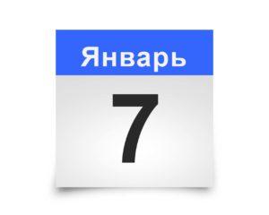 Календарь на все дни. 7 января