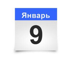 Календарь на все дни. 9 января