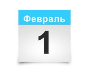 Календарь на все дни. 1 февраля