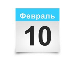 Календарь на все дни. 10 февраля