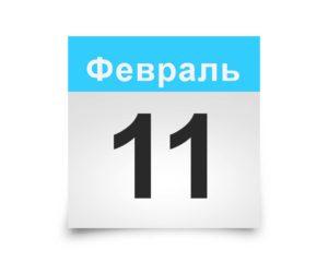 Календарь на все дни. 11 февраля