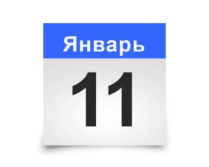 Календарь на все дни. 11 января