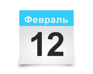 Календарь на все дни. 12 февраля