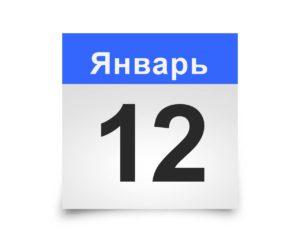 Календарь на все дни. 12 января