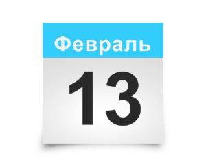 Календарь на все дни. 13 февраля