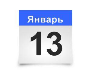 Календарь на все дни. 13 января