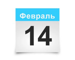 Календарь на все дни. 14 февраля
