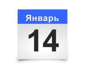 Календарь на все дни. 14 января