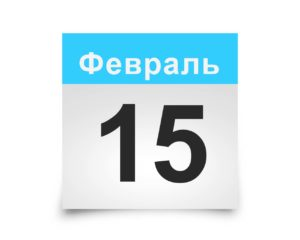 Календарь на все дни. 15 февраля