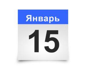 Календарь на все дни. 15 января