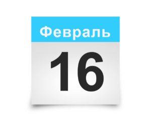 Календарь на все дни. 16 февраля