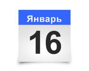 Календарь на все дни. 16 января
