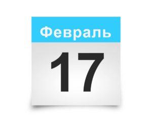 Календарь на все дни. 17 февраля
