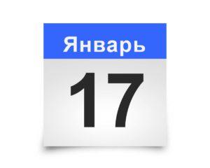 Календарь на все дни. 17 января