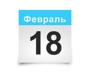Календарь на все дни. 18 февраля