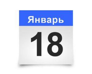 Календарь на все дни. 18 января