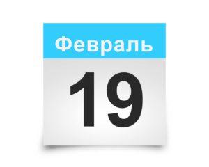 Календарь на все дни. 19 февраля
