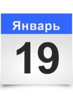 Календарь на все дни. 19 января