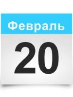 Календарь на все дни. 20 февраля