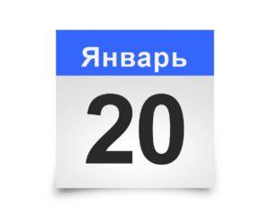 Календарь на все дни. 20 января