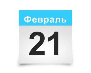 Календарь на все дни. 21 февраля