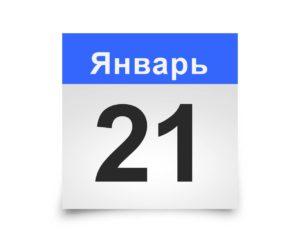 Календарь на все дни. 21 января