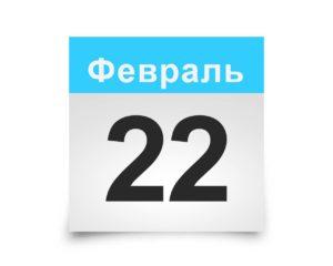 Календарь на все дни. 22 февраля