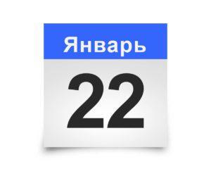Календарь на все дни. 22 января