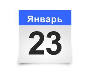 Календарь на все дни. 23 января