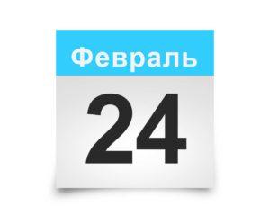 Календарь на все дни. 24 февраля