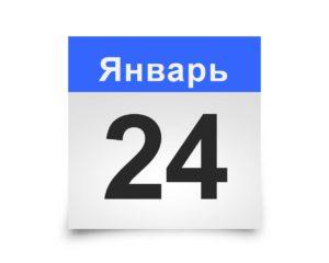 Календарь на все дни. 24 января