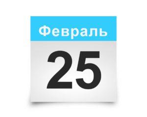Календарь на все дни. 25 февраля