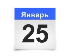 Календарь на все дни. 25 января