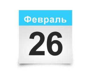 Календарь на все дни. 26 февраля