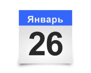Календарь на все дни. 26 января