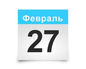 Календарь на все дни. 27 февраля