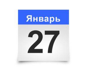 Календарь на все дни. 27 января