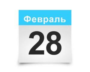 Календарь на все дни. 28 февраля