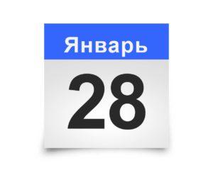Календарь на все дни. 28 января