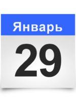 Календарь на все дни. 29 января