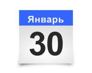 Календарь на все дни. 30 января