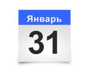 Календарь на все дни. 31 января