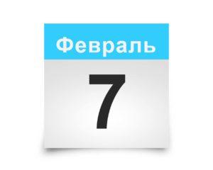 Календарь на все дни. 7 февраля