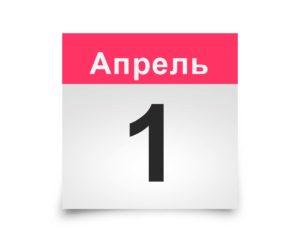 Календарь на все дни. 1 апреля