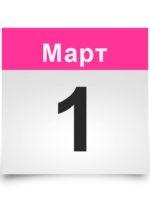 Календарь. Исторические даты 1 марта