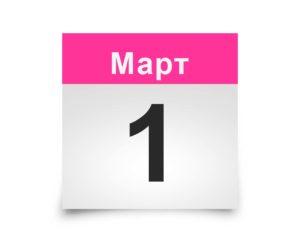 Календарь на все дни. 1 марта