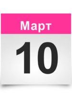 Календарь на все дни. 10 марта