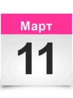 Календарь на все дни. 11 марта