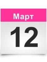 Календарь на все дни. 12 марта