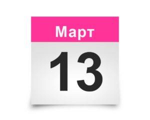 Календарь на все дни. 13 марта